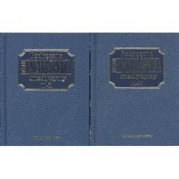 Podręczna encyklopedia medyczna t.1-2